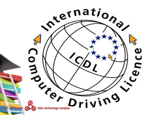 دریافت سریع مدرک ICDL