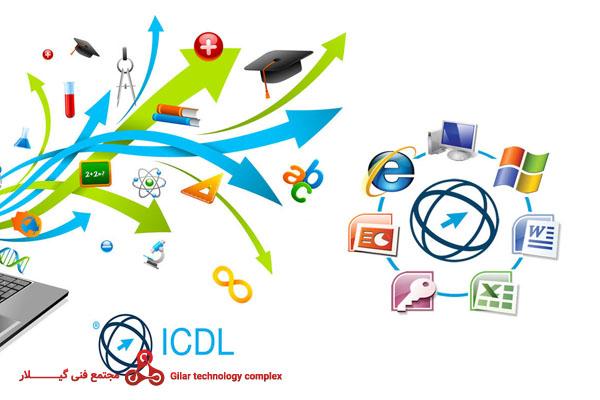 آموزش ICDL مقدماتی و پیشرفته - مجتمع فنی گیلار