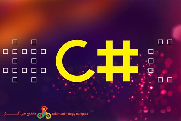 آموزش برنامه نویسی #C - آموزش برنامه نویسی سی شارپ در رشت-مجتمع فنی گیلار -