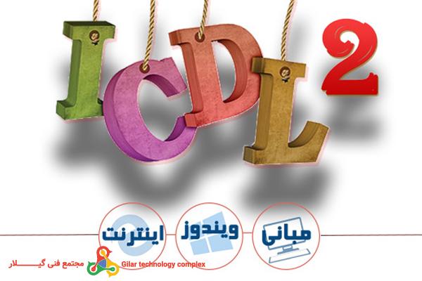 آموزش ICDL 2- مجتمع فنی گیلار