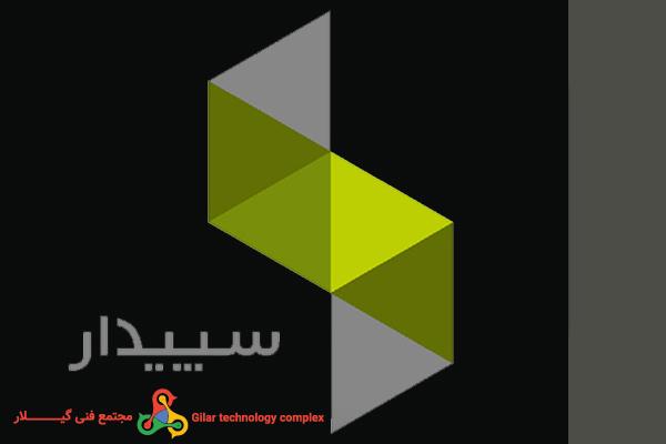 آموزش نرم افزار حسابداری سپیدار-آموزش نرم افزار سپیدار- مجتمع فنی گیلار