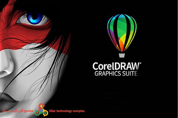 آموزش CorelDraw - آموزش کورل دراو - مجتمع فنی گیلار