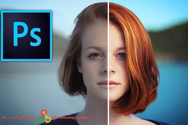 آموزش فتوشاپ - آموزش Photoshop -مجتمع فنی گیلار