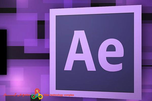 آموزش افترافکت -بهترین آموزشگاه کامپیوتر در رشت - گرافیک و انیمیشن- مجتمع فنی گیلار