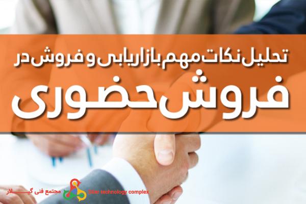 آموزش بازاریاب و فروشنده حضوری -