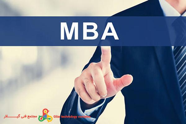 آموزشMBA سطح پیشرفته -آموزشMBA پیشرفته -مجتمع فنی گیلار - بهترین آموزشگاه حسابداری در رشت