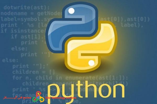 آموزش برنامه نویسی پایتون -آموزش برنامه نویسی Python - آموزش برنامه نویسی پایتون در رشت -بهترین اموزشگاه کامپیوتر در رشت مجتمع فنی گیلار- -