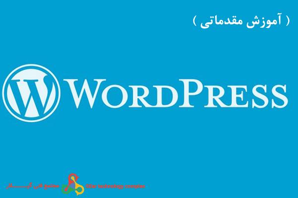 آموزش وردپرس مقدماتی- آموزش Wordpress در رشت -مجتمع فنی گیلار -