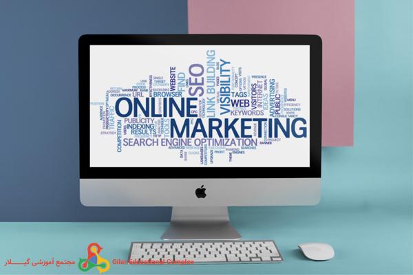 آموزش بازاریابی آنلاین-آموزش دیجیتال مارکتینگ -آموزش بازاریابی اینترنتی- مجتمع آموزشی گیلار