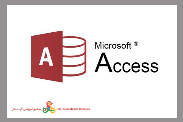 آموزش نرم افزار اکسس (Access)- مجتمع آموزشی گیلار