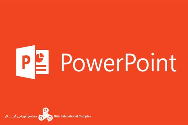 آموزش پاورپوینت - آموزش powerpoint - مجتمع آموزشی گیلار