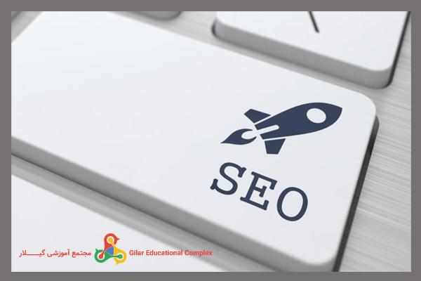 آموزش سئو و بهینه سازی سایت - اموزش بازاریابی آنلاین - مجتمع آموزشی گیلار