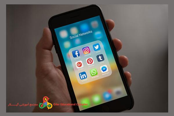 آموزش بازاریابی شبکه های اجتماعی- آموزش بازاریابی آنلاین - مجتمع آموزشی گیلار