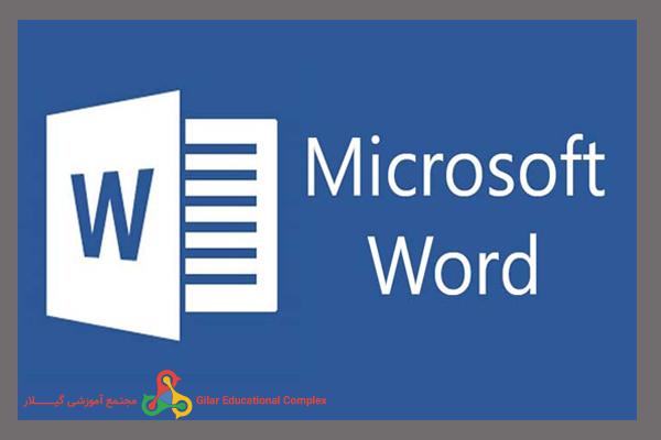 آموزش نرم افزار Word - مجتمع اموزشی گیلار